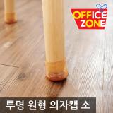 /아트사인 원형 투명 긁힘방지의자캡 소 소음 0575