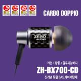 제로오디오 이어폰 ZH-BX700-CD