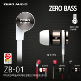 제로오디오 이어폰 제로베이스 ZB-01