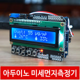 CLM SAMON1 PM2.5 아두이노 미세먼지측정기 키트 센서