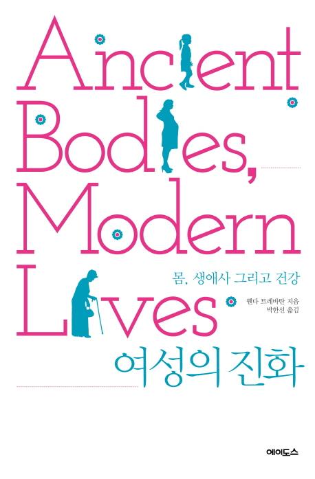 여성의 진화 : 몸, 생애사 그리고 건강 : jhbooks