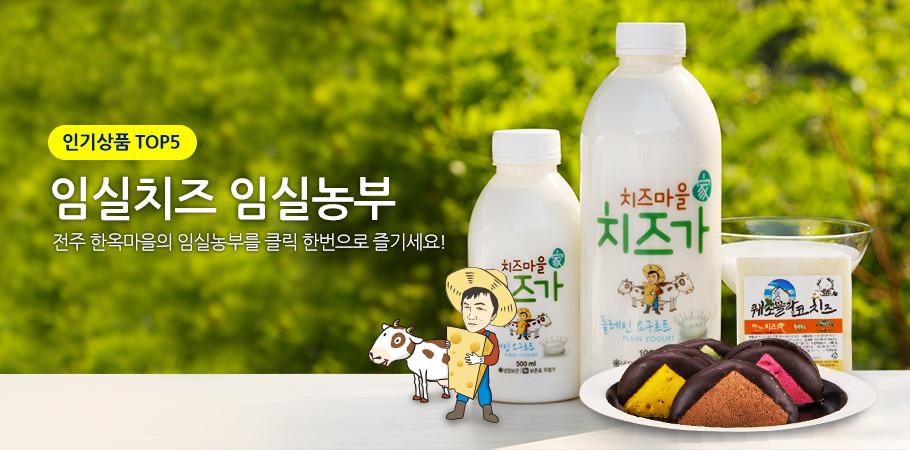[임실농부] 플레인복분자요거트 / 치즈 / 치즈컬러초코파이 5% 할인!
