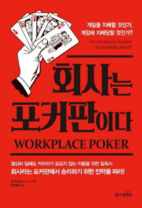 회사는 포커판이다 / 동아엠앤비 : 디엠도서 - 네이버쇼핑