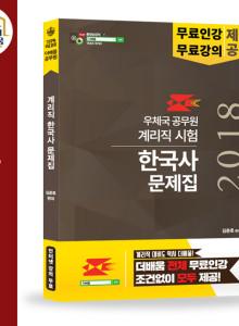더배움 2018 우체국공무원 계리직시험 한국사 문제집 (전체 무료인강 조건없이 모두제공)