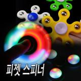 [DUC클럽] 월드온 피젯스피너 손장난 장난감 / 꽃팽이 / 삼각 / LED
