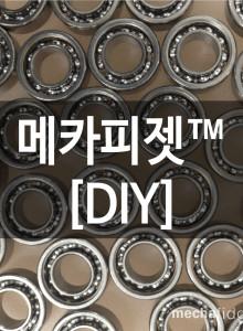[DIY] R188 베어링 피젯스피너 전용 특수제작