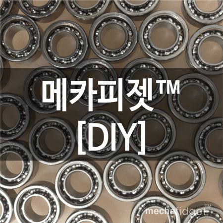 피젯스피너 베어링 DIY 만들기재료