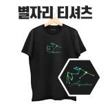 [마켓인벤] 별자리 티셔츠