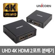 유니콘 ST-200HD 1:2 HDMI 모니터 분배기 스플리터