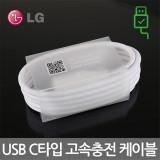엘지 스마트폰 고속충전케이블 USB C타입 G5 G6 V20