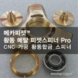 메카피젯 황동 메탈 피젯스피너 Pro
