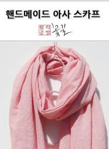 핸드메이드 아사 스카프 (핑크)