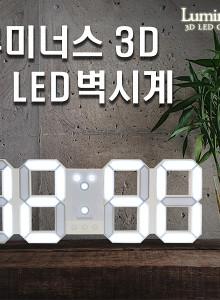 [사은품증정] 루미너스 3D LED 벽시계