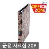 /문화산업 군용 자료집 32절 20P M670-51 클리어화일