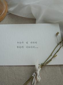 응원의말 엽서 '널 위하여 기도하네'
