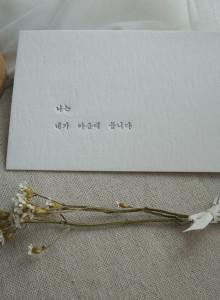 응원의말 엽서 '나는 내가 마음에 듭니다'