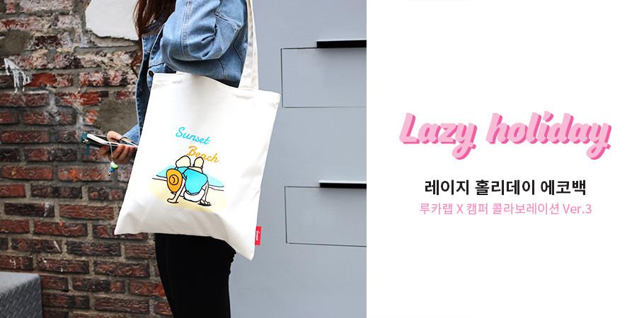 레이지 홀리데이 에코백 Lazy Holiday Ecobag - Camper x Lucalab