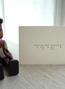 응원의말 엽서 '당신은 참 좋은 사람'