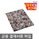 /문화산업 군용 결재 파일 대외비 A4 M699-72 화일