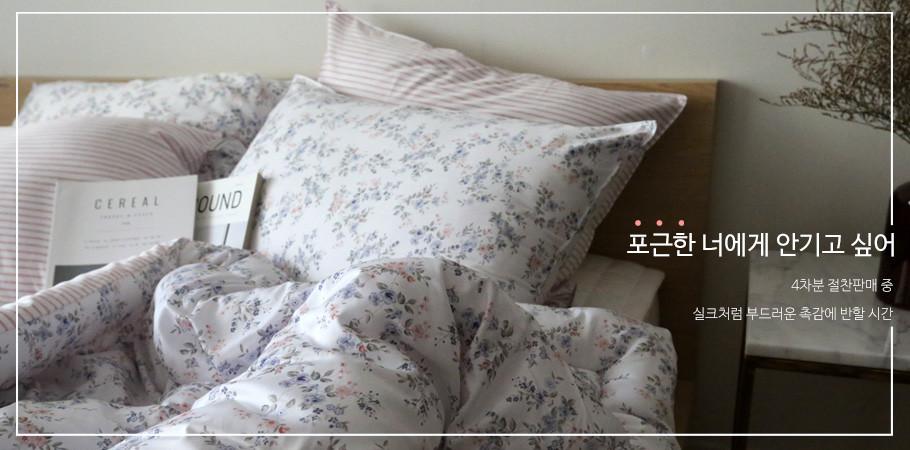 헤미쉬 모달 [루나] 차렵이불_O