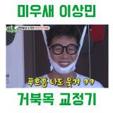 미우새 이상민 거북목 교정기 목트랙션 목견인기 일자목