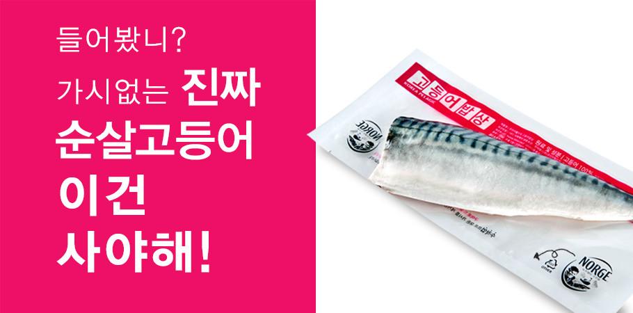 고등어밥상 선물세트 핑크라벨(특대) 10팩