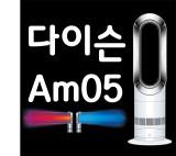 다이슨 냉온풍기 / 다이슨 AM05 / Dyson AM05
