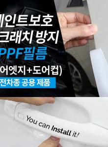 [전차종 공용 PPF] 도어엣지+도어컵 패키지/ 스크래치 문콕방지 새차 필수템 클리프디자인 ppf필름