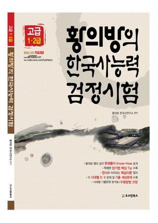 황의방의한국사능력검정시험기본서(고급편) : 금빛상점