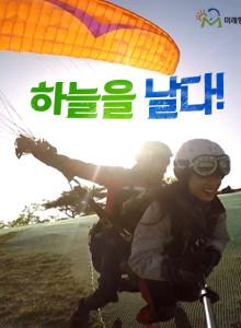 [기본힐링코스]양평패러글라이딩 유명산 체험비행 양평페러글라이딩전문