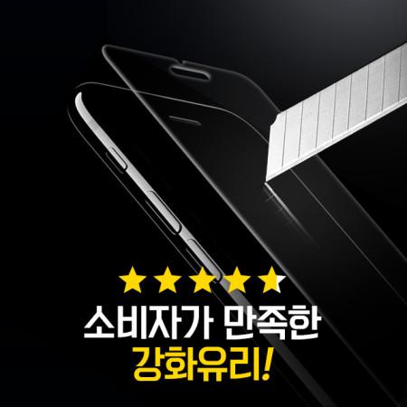 아이폰X 강화유리필름 아이폰7 플러스 풀커버