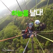 [다이나믹촬영코스]양평패러글라이딩 유명산 체험비행 양평페러글라이딩전문