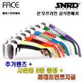 세컨드라운드 SNRD 남녀공용 선글라스 5001 - 화이트 프래임 (미러 렌즈추가증정 + 네오프렌 스트랩 + 초극세사 클리너 + 포인트최대지급)