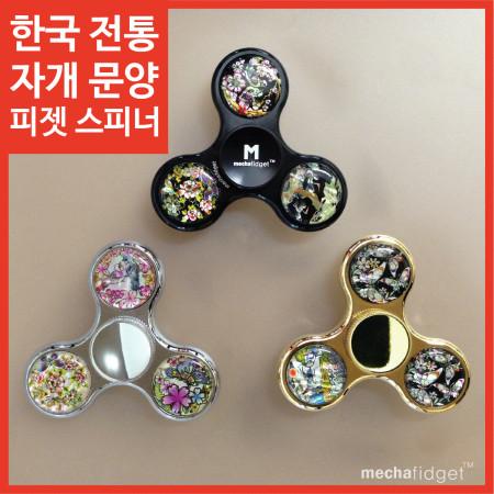 메카피젯 한국 전통 자개 문양 피젯 스피너