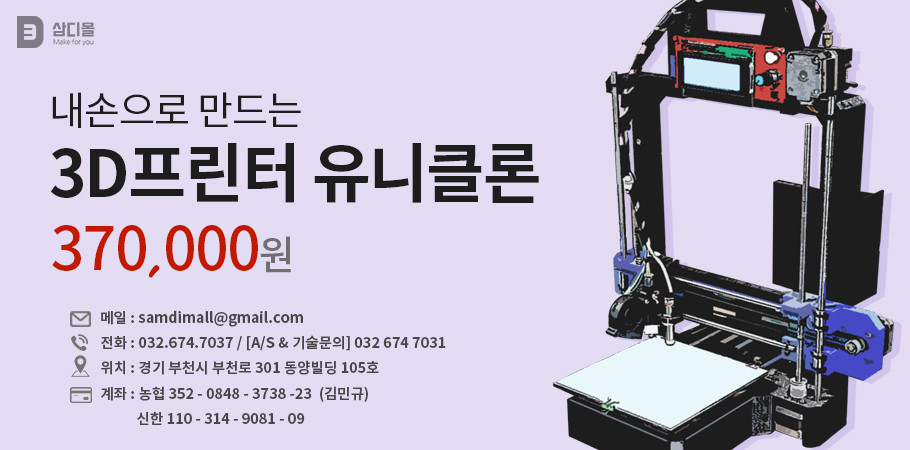 3D프린터 유니클론 부품 [삼디몰]