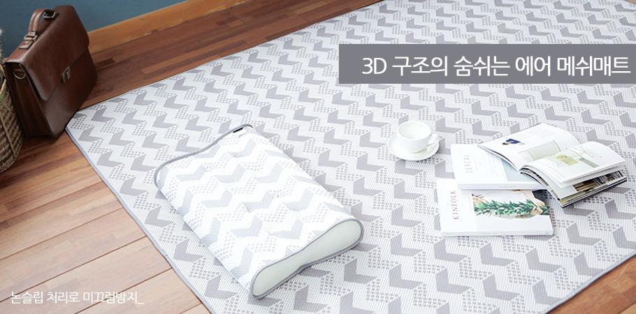 [르쏨므] 특별할인~!논슬립3D메쉬 젠메쉬매트(150x200)