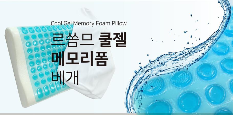 [르쏨므] 쿨젤 메모리폼 베개_선물박스