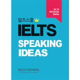 IELTS 아이엘츠스피킹 아이디어(IELTS Speaking Idea Mini Book)