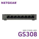 넷기어 GS308 - 8포트 기가비트 SOHO 이더넷 스위치