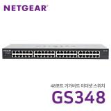 넷기어 GS348 - 48포트 기가비트 SOHO 이더넷 스위치 (랙마운트)