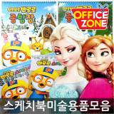 8절 스케치북 종합장 뽀로로 겨울왕국 디즈니 5 10권