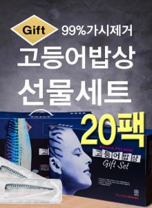 고등어밥상 선물세트 핑크라벨(특대) 20팩