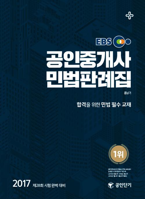2017 EBS 공인단기 공인중개사 민법판례집 : 감성여행