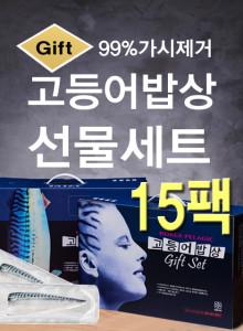 고등어밥상 선물세트 핑크라벨(특대) 15팩