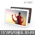 KPM-1560IPS [IPS] 광시야각 15형 다용도 모니터 / 갤럭시S8 덱스 공식모니터