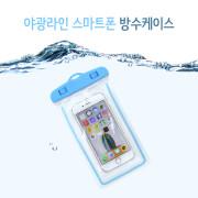 스마트폰 방수 케이스 / 여름휴가 필수템!