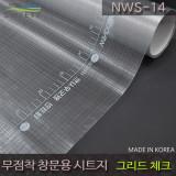 물로만 붙이는 무점착창문시트지 NWS-14 그리드 체크 (자외선차단 사생활보호)
