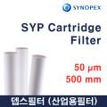 SYP Cartridge filter 50마이크론 500mm