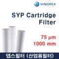 SYP Cartridge filter 75마이크론 1000mm