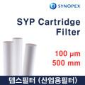 SYP Cartridge filter 100마이크론 500mm
